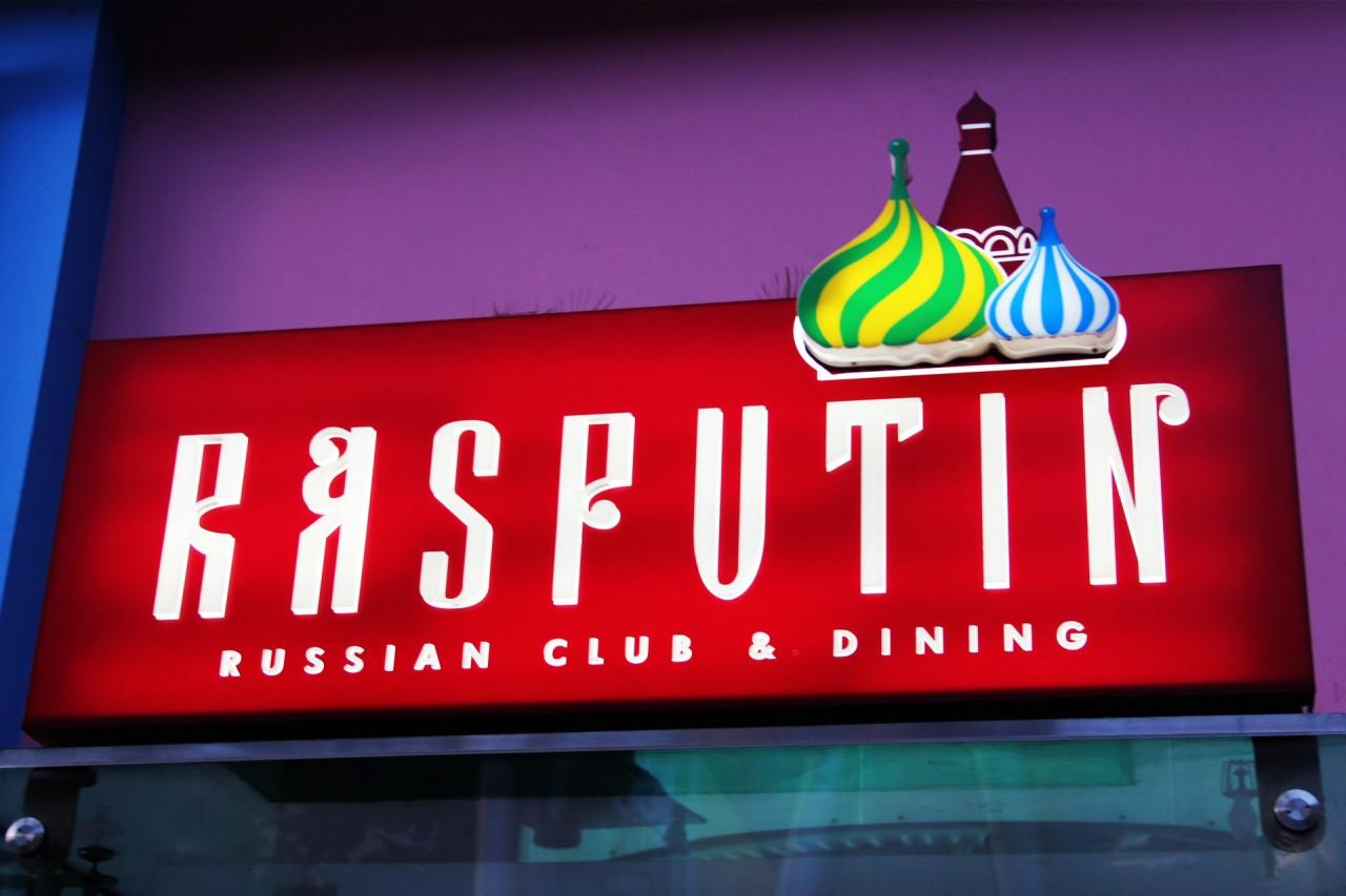 {Sundays with Raphael} Rasputin